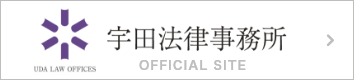 UDA LOW OFFICES 宇田法律事務所 OFFICIAL SITE