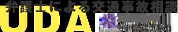 弁護士による交通事故相談 UDA LOW OFFICES 宇田法律事務所