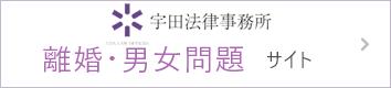 離婚・男女問題 サイト 宇田法律事務所